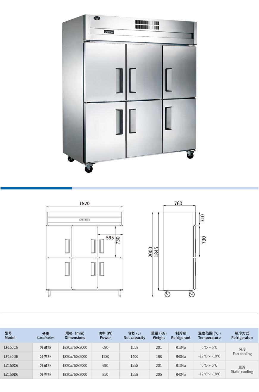 六门单温立式冷柜