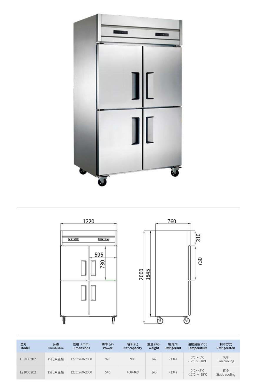 四门双温立式冷柜