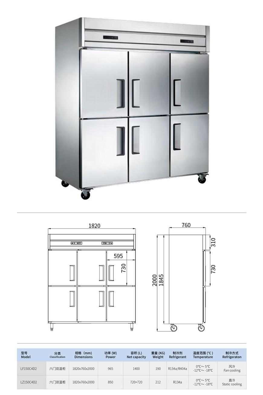 六门双温立式冷柜